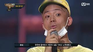 Download 루피(Loopy) 래퍼평가전 쇼미7 (Show me the money 777) Video