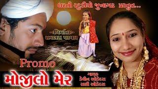 Download Promo - Mojilo Mer - Devin Odedra - Rani Odedra - મોજીલો મેર '' ડેવિન ઓડેદરા '' રાણી ઓડેદરા Video