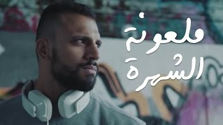 Download Zap Tharwat Ft. Sary Hany - Mal3ona El Shohra | زاب ثروت و ساري هاني - ملعونة الشهرة | @AxeerStudio Video