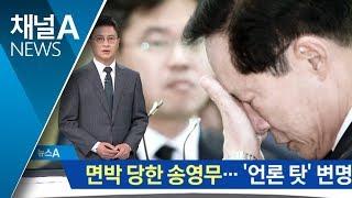 Download 사고 유족에 면박 당한 송영무…'언론 탓' 변명 Video