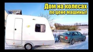 Download Купили дом на колесах в Литве за смешные деньги! Кемпер, трейлер. Video