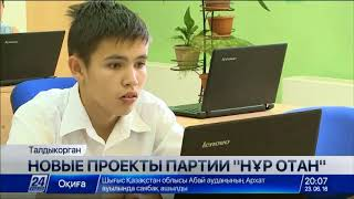 Download Современный IT-класс открылся в Талдыкоргане Video