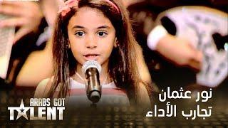 Download Arabs Got Talent - الموسم الثالث - تجارب الأداء - نور عثمان Video