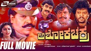 Download Ashoka Chakra- ಅಶೋಕ ಚಕ್ರ|Kannada Full HD Movie| FEAT. Tiger Prabhakar, Shashikumar, Sudharani Video