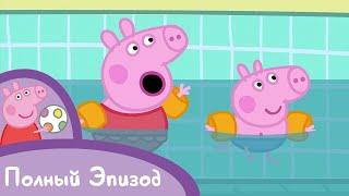 Download Мультфильмы Серия - Свинка Пеппа - S02 E20 Плавание (Серия целиком) Video