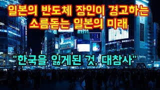 Download 일본의 반도체 장인이 경고하는 소름돋는 일본의 미래 ″한국 잃은것은 대참사″ Video