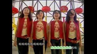 Download [M-Girls 四个女生] 我爱大红包 - 新年 YEAH (Official MV) Video