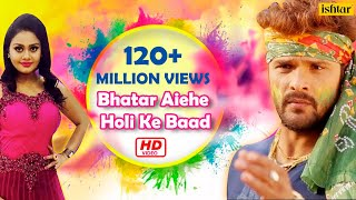 Download HD VIDEO # Bhatar Aiehe Holi Ke Baad   Khesari Lal Yadav   Superhit Bhojpuri Holi Song 2018 Video
