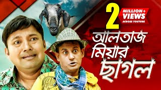 Download Altaz Miar Sagol | আলতাজ মিয়ার ছাগল | Siddikur Rahman | Shamim | Bangla Comdedy Natok 2018 Video
