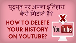 Download How To Delete Your YouTube Search History?YouTube mein khoj ka itihaas kaise mitaate hain? Video