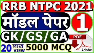 Download RRB NTPC GK Model Paper 2019 Part 01 | RRB Railway GS NTPC Previous paper 2019 Video