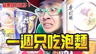 Download 《x綠企劃》一週只吃泡麵,竟然狂拉肚子?【綠眼鏡】 Video