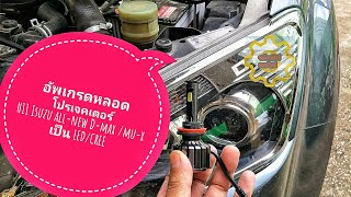 Download DIY.EP.94 อัพเกรดหลอดไฟโปรเจคเตอร์ ฮาโลเจนเป็น LED/CREE H11 ISUZU D-Max All New Mu-X Video