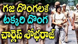 Download ఎప్పుడు పారిపోతాడో తెలీదు.. కాపాడుకోలేక పోలీసులు ఏడుస్తున్నారు Charles Sobhraj Life Story | Sumantv Video