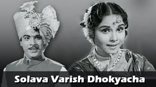 Download Solawa Varees Dhokyacha - Superhit Lavani - Sulochana Chavan - Sawaal Majha Aika - Old Marathi Movie Video