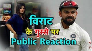 Download INDvSA: Public Reaction On Virat Kohli's ANGER | Sports Tak | Rashika Singh Video