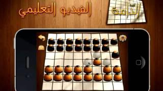 Download Dama For the iPhone/iPad tutorial [Arabic] Video