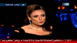 Download شيخ الحارة| لقاء بسمة وهبه مع الاعلامية منى عراقي Video