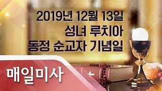 Download 2019년 12월 13일 금요일 성녀 루치아 동정 순교자 기념일 매일미사 김우종 예로니모 신부 집전 Video