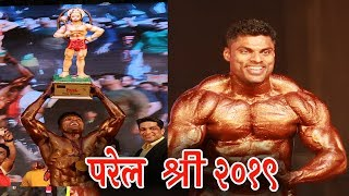 Download Parel Shree 2019 Bodybuilding Competition | WINNER | FULL COVERAGE Video