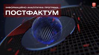 Download Телеканал ВІТА 2018-03-17 ПостФактум, 17 березня 2018 Video