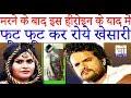 Download मरने के बाद इस हीरोइन के याद में फूट फूट कर रोये खेसारी Khesaari Anjali Srivastav Bhojpuri News Video