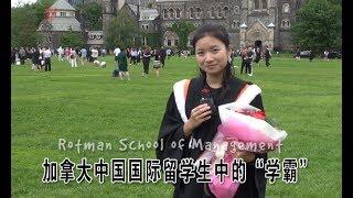 """Download 加拿大中国国际留学生中的""""学霸"""" Video"""