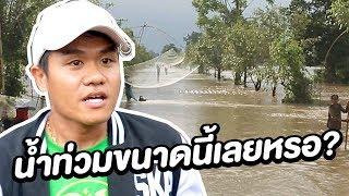 Download น้ำท่วมขนาดนี้เลยหรอ? | Bie The Ska Video