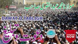 Download Dawat O Tabligh By Maulana Abdul Qavi Sahab Video