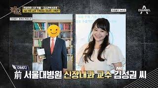 Download 뮤지컬 배우 김소현의 가족은 모두 서울대?! 화려한 스펙 대공개! Video