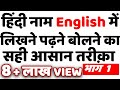 Download Hindi Name writing in English (Naam Shabd Bina Matra Ke) PART 1 Video