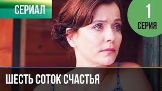 Download ▶️ Шесть соток счастья 1 серия - Мелодрама | Фильмы и сериалы - Русские мелодрамы Video