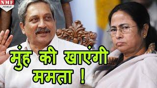 Download Mamta Banerjee की ये बात Manohar Parrikar के दिल को चुभी, दिया तगड़ा जवाब Video
