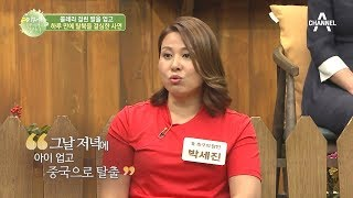 Download [예능] 이제 만나러 갑니다 404회 190915 북한판 생존의 달인들이 떴다! Video