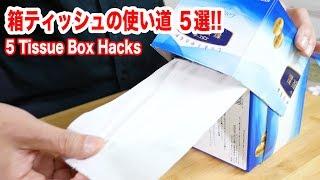 Download ティッシュ箱の活用方法5連発【便利ライフハック】 Video