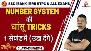 Download Number System | Maths Dhasu Tricks | SSC CGL, BANK, RRB NTPC, UP SI Video
