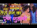 "Download तेरा मन का रंग गुलाबी | Tere Mann Ka | Latest Bhojpuri Song 2017 | Pradeep Pandey ""Chintu"",Tanushree Video"