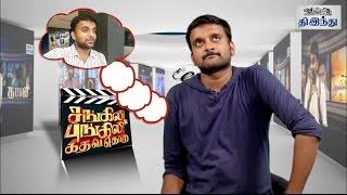 Download Sangili Bungili Kadhava Thora Review | Jiiva | Sri Divya | Soori | Radharavi | Selfie Review Video