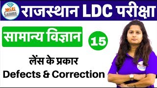 Download Rajasthan Special General Science by Shipra Ma'am Day #15 | Types of. Lens ..Defects and Correction Video