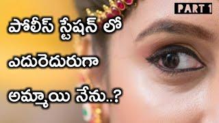 Download మన ప్రేమ విషయం తెలియగానే || Telugu emotional love story || written by Naveen Nani Video