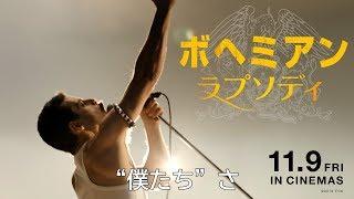 Download 映画『ボヘミアン・ラプソディ』最新予告編が世界同時解禁! Video