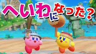 Download 【ゲーム遊び】スーパーカービィハンターズ カービィで平和をとりもどすごっこ遊びw【アナケナ&カルちゃん】Kirby Video