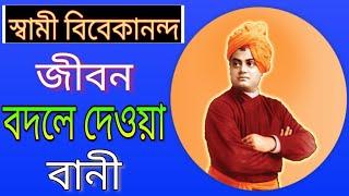 Download জীবন বদলানোর সহজ সূত্র | Bangla Motivational Video | Swami Vivekananda Success Tips Video