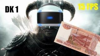 Download SKYRIM VR ДЛЯ БЕДНЫХ (5000р) Video