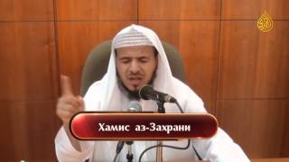 Download Хамис аз Захрани - Господь мой! Video