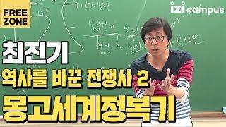 Download 최진기의 '역사를 바꾼 전쟁사 2 : 몽고세계정복기' (2012) Video