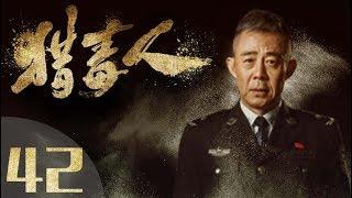 Download 《猎毒人》The drug hunter 第42集(于和伟、张丹峰、侯梦莎、傅程鹏、吴秀波、徐峥、侯勇、王劲松主演) Video