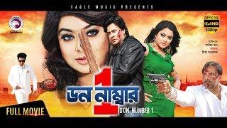 Download Bangla Movie   Don Number One   Shakib Khan, Sahara   Bengali Hit Movie   Eagle Movies Video
