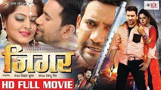 Download JIGAR - जिगर - Superhit Full Bhojpuri Movie - Dinesh Lal Yadav ″Nirahua″ , Anjana Singh Video