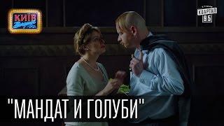Download Фильм ″Мандат и голуби″ | Пороблено в Украине, пародия 2015 Video